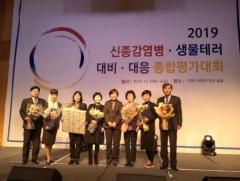 한림대강남성심병원, '2018년 메르스 대응 유공기관' 보건복지부장관 표창