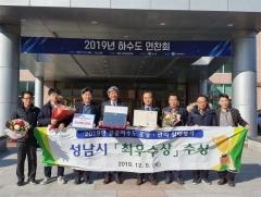성남시, 공공하수도 운영·관리 실태평가 '최우수기관' 선정