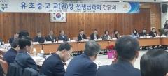 목포교육지원청, 김종식 시장과 지역 교육 현안 해답 모색