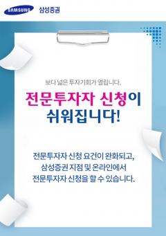 삼성증권, '개인전문투자자 등록 업무' 10일부터 개시
