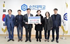 명궁관 정영란 대표, 순천대 발전기금 5천만 원 기탁 약정