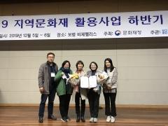 임실군 향교서원문화재 활용사업 문화재정청장상 수상