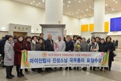 마이산탑사 진성스님,  2019 대한민국자원봉사대상 국무총리 표창 수상