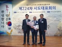 장수군의회 김종문의장 '지방의정봉사상'수상