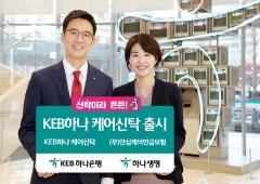 KEB하나은행, 신탁·보험 결합한 '케어신탁' 출시…치매 등 장기간병 대비