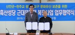 신안군·천주교 광주대교구, 흑산성당 근대문화재 복원 MOU