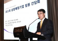 거래소, 코스피 상장예정기업 임원 간담회 개최