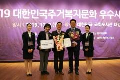 인천도시공사, `2019 대한민국주거복지문화대상` 정책실천 부문 수상