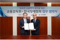 금감원, 장례협회와 '상속인 금융거래조회 서비스' 활성화 협약