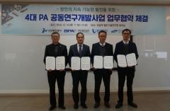 인천항만공사, 4대 항만공사 공동연구개발 업무협약 체결