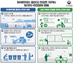 인천시, 올 겨울 첫 초미세먼지 위기경보 '관심' 단계 발령