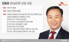 SK실트론 키우는 최태원 회장…새 수장 맡은 장용호의 숙제