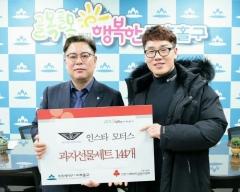 인스타모터스, 인천 미추홀구에 과자선물세트 기탁