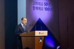 전북은행 창립 50주년 기념식 개최