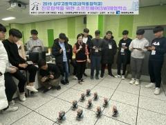조선대 SW융합교육원, 광주상무고서 '진로탐색 소프트웨어(SW) 체험학습' 진행