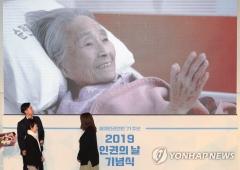 '세계인권선언 71주년' 기념식 개최…이금주 유족회장, 모란장 수상