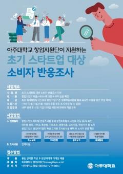 아주대, 스타트업  '소비자 반응 조사' 무료 지원