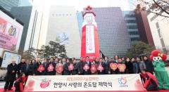 안양시,  '사랑의 온도탑' 제막식 및 희망 2020 나눔캠페인 전개