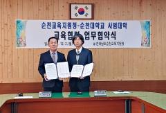 순천대 사범대학-순천교육지원청, 교육협력 협약 체결