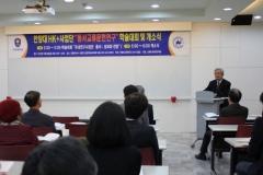 안양대, 인문한국플러스 사업단 개소 및 제1회 국내학술대회 개최