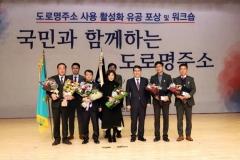 한국국토정보공사, 도로명주소 활성화 유공 인정 받아...대통령 기관 표창