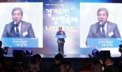 송한준 경기도의회 의장, '경기도민 정책축제·나의 경기도' 개막식 참석