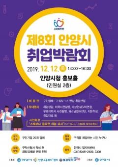 안양시, 12일 올해 마지막 '취업박람회' 개최