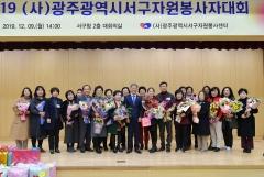 광주 서구, '2019 서구자원봉사자 대회' 성료