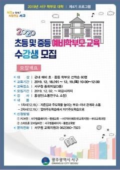 광주 서구, '서구 학부모 대학' 제4기 수강생 모집