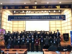 조선대, 한국스포츠산업경영학회 추계학술대회 성료