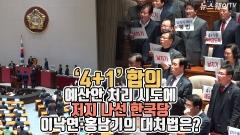 '4+1' 합의 예산안 처리 시도에 저지 나선 한국당…이낙연·홍남기의 대처법은?