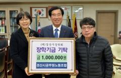 경산시공무원동합, 지역인재 육성 장학기금 기탁