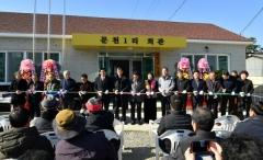 경산시 진량읍, 문천1리 마을회관 준공식 개최