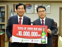 (주)금복주, 이웃돕기 성금 1천만원 기탁