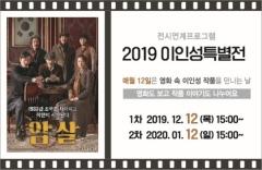 대구미술관, 연말 전시연계 다양한 행사 개최
