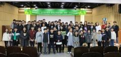 대구대 영재교육원, 2019학년도 수료식 개최