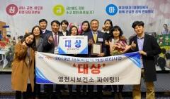 영천시보건소, 아토피·천식 예방관리사업 '도지사 표창'