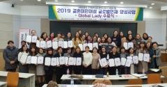대구대, 결혼이민여성 글로벌인재 양성사업 수료식 개최