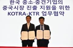 KTR-코트라, 기업 中 진출 협력체계 구축...수출 전과정 돕는다