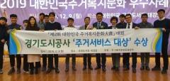 경기도시공사, 대한민국 주거복지문화대상 2년 연속 수상
