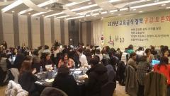 경기도교육청, '교육급식 정책 공감 토론회' 개최