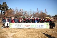 안산도시공사, 화랑유원지 '생태 숲 식재 행사' 개최