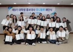 Sh수협은행, 제9기 대학생 홍보대사 '유니블루' 해단식
