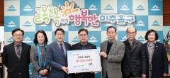 """인천 미추홀구, 이웃과 나눔 실천하는 손길 이어져...""""올 겨울 훈훈"""""""