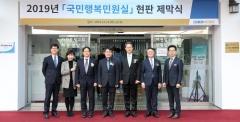 경기도, 국민행복민원실 최우수기관 '대통령상' 수상…광역지자체 최초