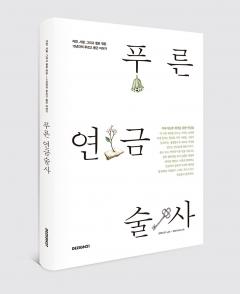현대제철,사외보 '푸른 연금술사' 창간 15주년 기념출간