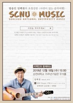 순천대, 방송인 임백천 초청강연 개최