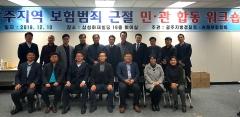 손보협회 서부지역본부, '광주 보험범죄 근절 민·관 합동 워크숍' 개최