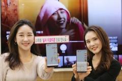 LGU+, 카카오와 실사 기반 스타 이모티콘 제작 협력