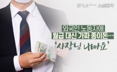외국인 노동자에 월급 대신 가짜 종이돈…'사장님 나빠요'